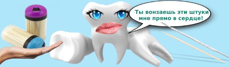 повышение чувствительности зубов