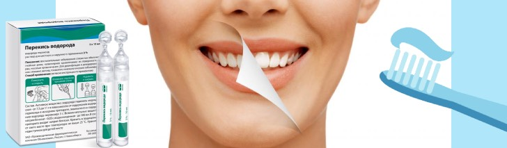 чистим зубной камень перекисью водорода
