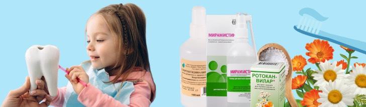 препараты против стоматита