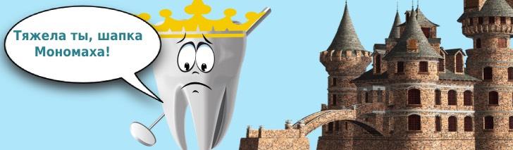 минусы коронок на зубы