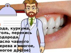 Домашние способы отбеливания зубов: Топ-10 лайфхаков
