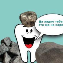 Зубной камень у человека: вред, причины и удаление в домашних условиях
