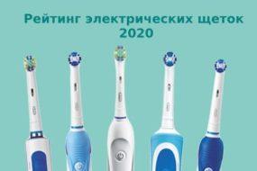 Рейтинг 2020 года: Лучшие электрические зубные щетки