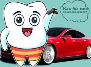 Импланты зубов: виды и цены в Москве в 2020 году