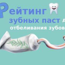 12 лучших отбеливающих паст 2020 года: какая паста лучше отбеливает зубы?