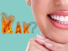 Средства для отбеливания зубов в домашних условиях: порошок, полоски или крем?