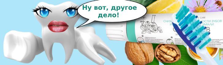уменьшение чувствительности зубов
