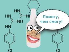 Как полоскать рот хлоргексидином?