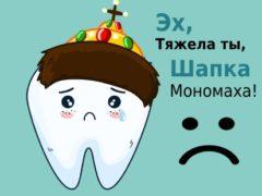 Болит зуб под коронкой: что делать?