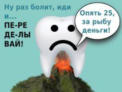 Болит зуб после чистки каналов: что делать?