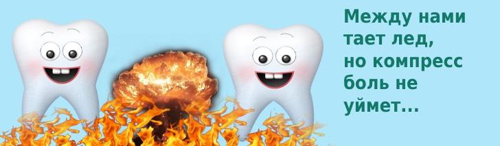 боль между зубами