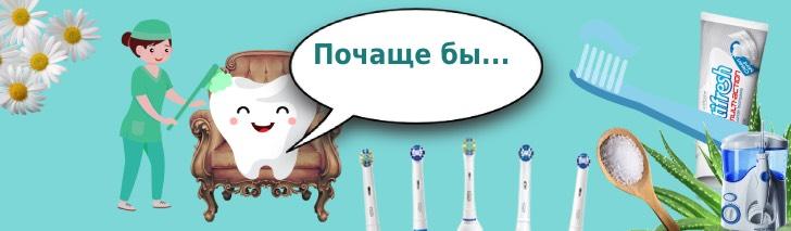 периодичность чистки зубов с брекетами