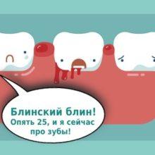 Кровоточат десны при чистке зубов: что делать?