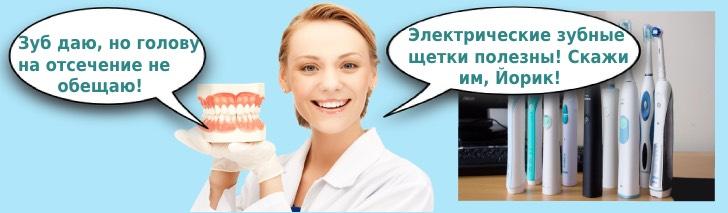 использование электрических зубных щеток