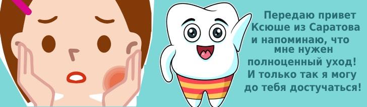 проблема с зубами