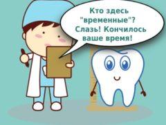 Болит зуб под временной пломбой: что делать?