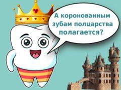 Ставить ли коронку на зуб: за и против