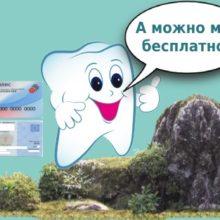 Можно ли удалить зубной камень по ОМС?
